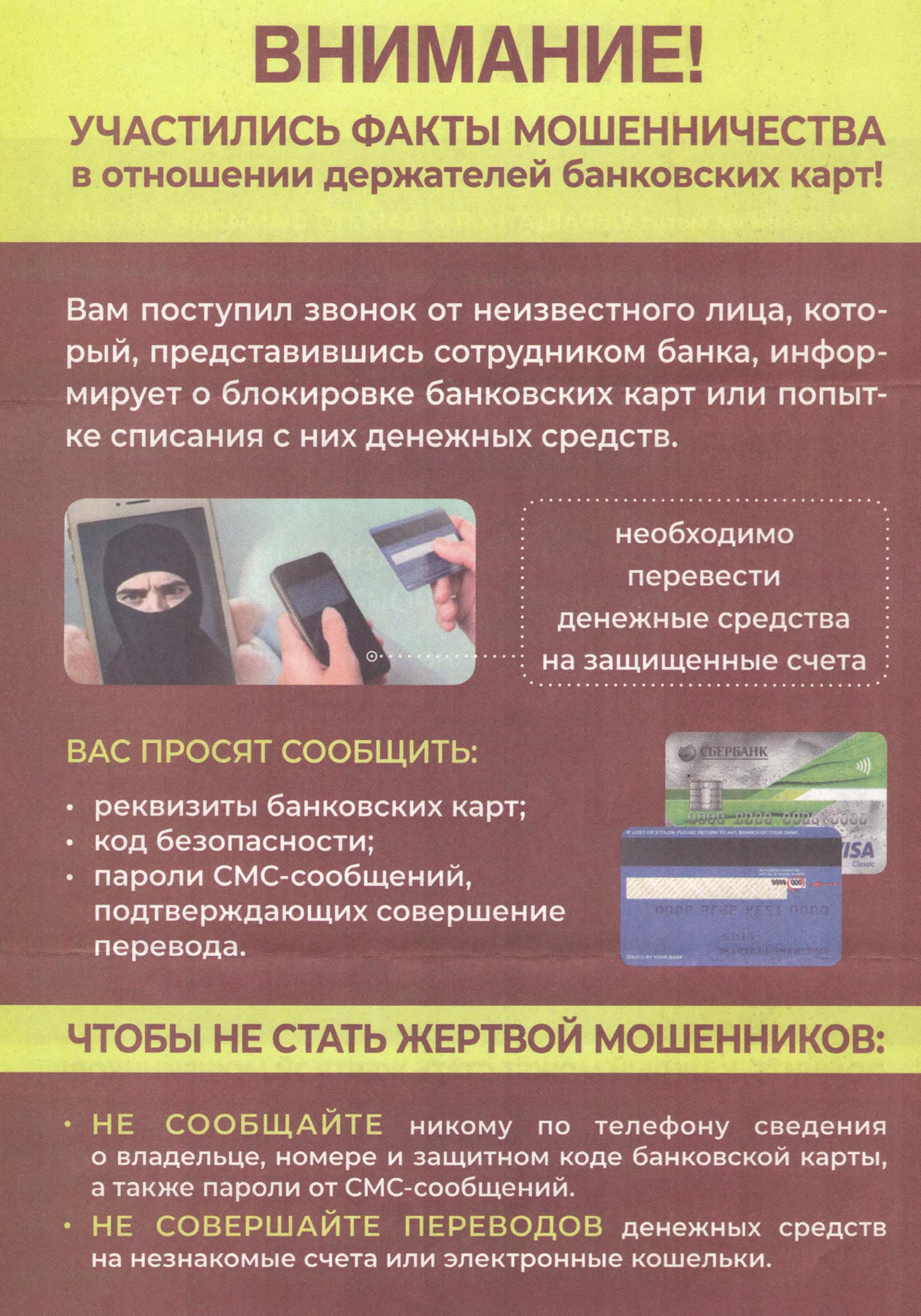 против_мошенников